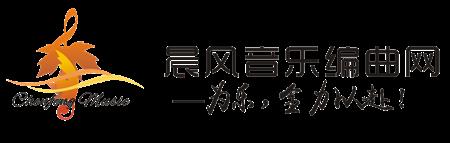 晨风音乐编曲网官方淘宝店